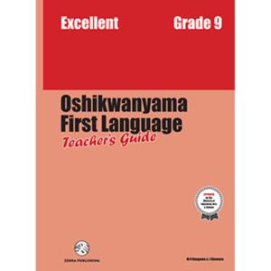 Excellent Oshikwanyama 1st Language TG